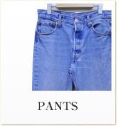 ピックアップ:パンツ