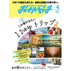 タウン情報岡山2019年4月号に掲載