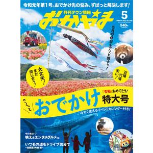 タウン情報岡山2019年5月号に掲載
