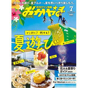 タウン情報岡山2019年7月号に掲載