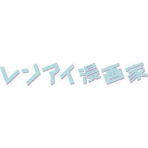 フジテレビ ドラマ 【レンアイ漫画家】に衣装提供