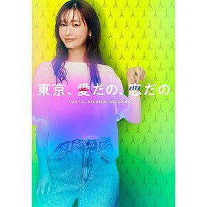 ドラマ 【東京、愛だの、恋だの】に衣装提供