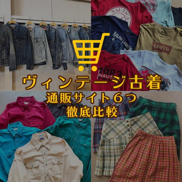 ヴィンテージ古着の通販サイト6つを徹底比較 特徴・送料・価格帯など